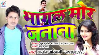 लो आ गया Alok Goswami का 2019 का 1000 हिट BHojpuri ऑरकेस्ट्रा Dj गाना भागल मोर जनाना Hit