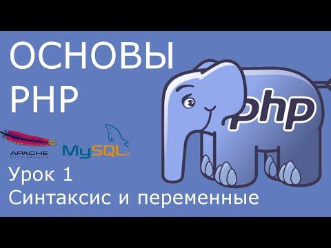 Основы PHP - урок 1. Локальный веб-сервер, синтаксис программ, переменные.