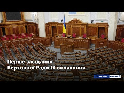 Перше засідання Верховної