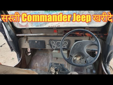 Second Hand Mahindra Commander Jeep सस्ते दाम में खरीदे, Used Commander Jeep In Cheap Price