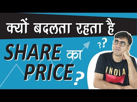 Why do Stock Prices Fluctuate | कैसे बदलता है Share Price |