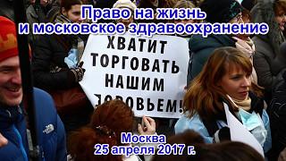 Право на жизнь и московское здравоохранение. Выступления