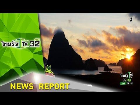 ย้อนหลัง เที่ยวถ้ำแสงเพชร   26-04-60   ตะลอนข่าวเช้านี้