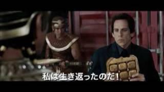 ナイト ミュージアム2 長編予告(前作おさらい付)