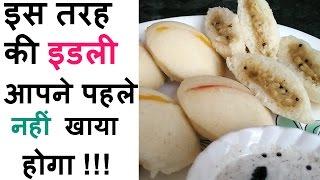 idli recipe - इस तरह की इडली घर पर बनाने की विधि - इडली रेसिपी इन हिंदी - Sooji idili Recipe