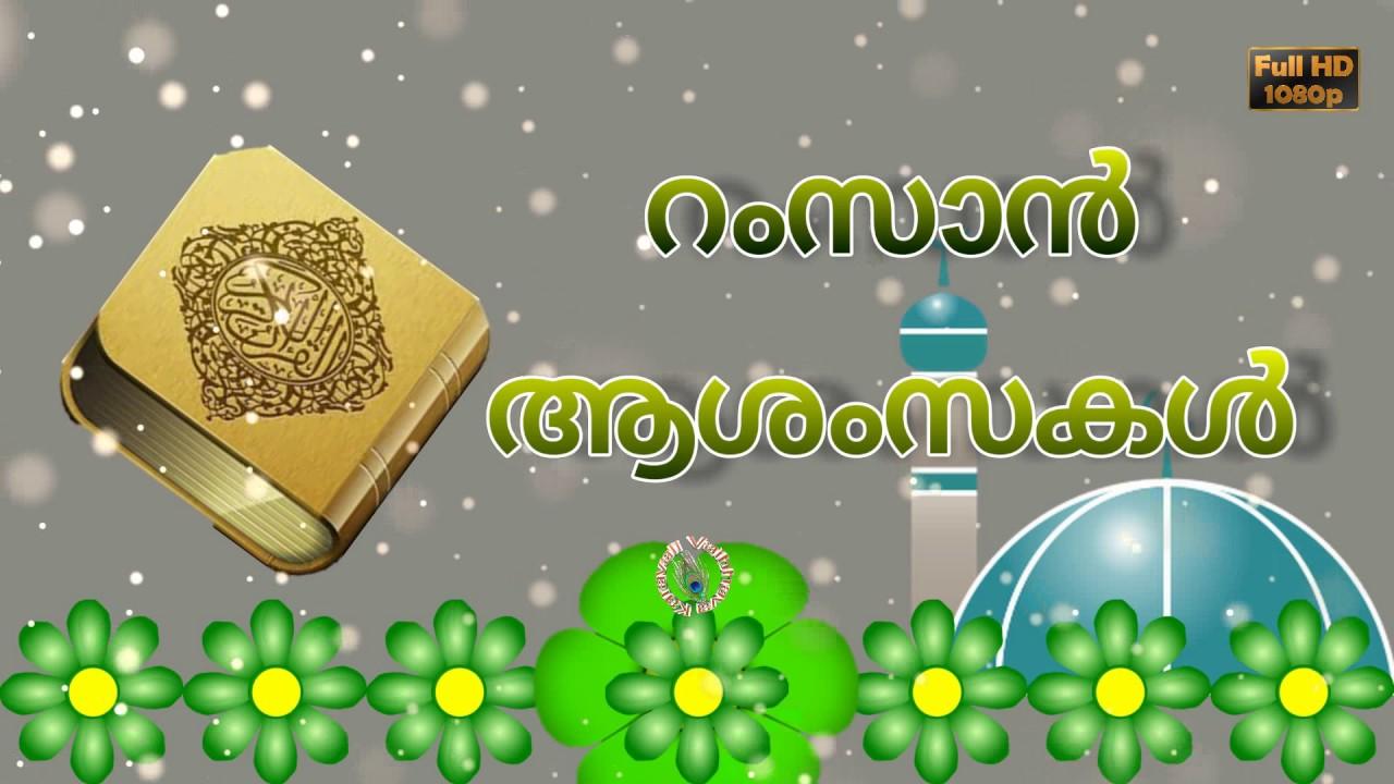 Happy Ramadan Mubarak 2018best Wishes In Malayalamgreetingsramzan