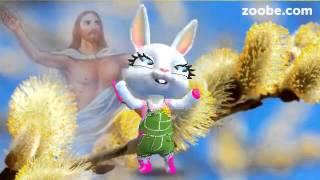 Zoobe Зайка Сладостно не Горько Вербное Воскресенье