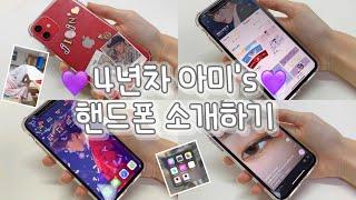 🔍자세한 아이폰11 소개   인스타 감성필터   덕질앱   쇼핑앱•게임추천   야간모드•광각모드   편집어플   What's on my iPhone? Army Edition🔍