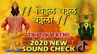 Download lagu Vithal Vithal Vithala Tik Tok Trending 2k19 Sound Check Dj Satish And Sachin MP3