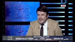 الموعظة الحسنة| الدكتور سعيد عامر: لا يجوز تحويل البيت الى مسجد