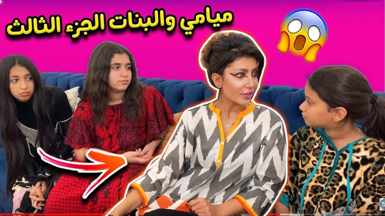 ميامي والبنات الجزء 3 Youtube