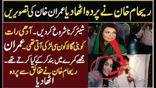 Reham Khan Ne Imran Khan Ki Tasverain Share Krna Shuru Kr Dien    Reham Reveal The Screen Shots.