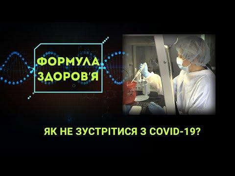 НТА - Незалежне телевізійне агентство: ЯК НЕ ЗУСТРІТИСЯ З COVID-19? - поради головної експертки з епідеміології Львівщини