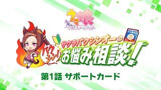 第1話「サポートカード」【サクラバクシンオーのバクシン!お悩み相談!】