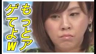 【苦笑】高橋真麻さん、好感度高いようにみせかけて、実は嫌われ者…?? 真麻さんカップ 検索動画 19