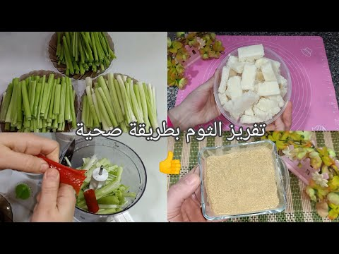 تفريز الثوم الأخضر بطريقة صحية يفضل طازج وأبيض طول السنة وكمان هانعمل ثوم بودر بطريقة جديدة وحصري💪 - هبه ثروت . Heba Tharwat
