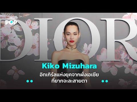 Kiko Mizuhara อิทเกิร์ลแห่งยุคจากฝั่งเอเชียที่ยากจะละสายตา