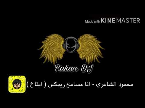 محمود الشاعري - انا مسامح 2017 ريمكس ( ايقاع )