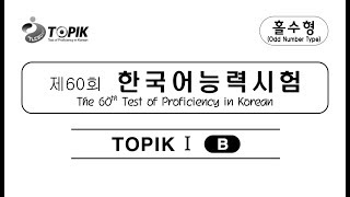 60th TOPIK 1 with Answers 2018 I Test of Proficiency in Korean