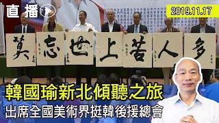【現場直擊】韓國瑜出席全國美術界挺韓後援總會#中視新聞LIVE直播