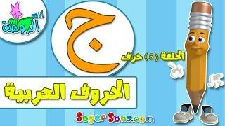 اناشيد الروضة - تعليم الاطفال - الحروف العربية - حرف (ج) - بدون موسيقى - بدون ايقاع Arabic Alphabet