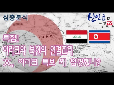 특보 임명 이라크ㆍUAE의 거대한 검은 그림!