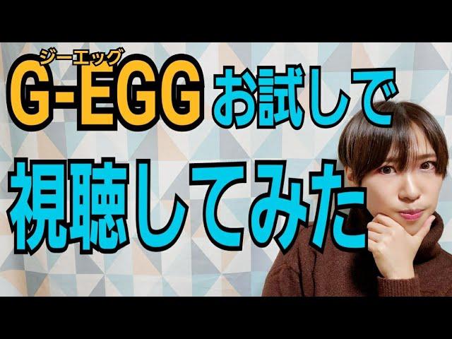 【G-EGG】知識ゼロで視聴してみた【ユナクってあの…?】