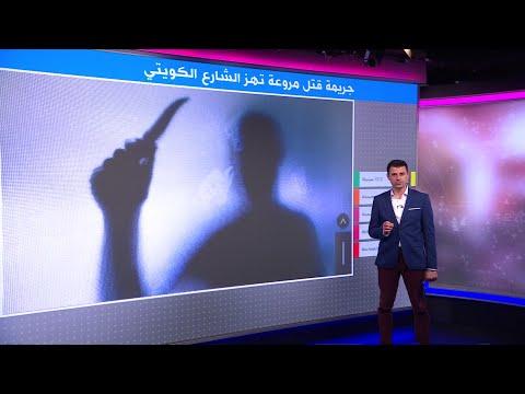 تفاصيل جديدة في جريمة مقتل امرأة كويتية بمنطقة صباح السالم