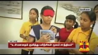 கண்ணை கட்டி பார்க்கும் பெண் tamil girl see everything blindfolded