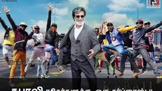 Kabali Movie special Song to release today