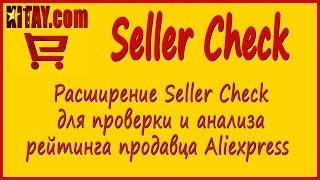 расширение Seller Check для проверки рейтинга продавца Aliexpress