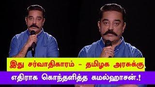 Ithu Sarvathigaram – Kamal Haasan's Angry Speech | Makkal Needhi Maiam | Yogendra Yadav