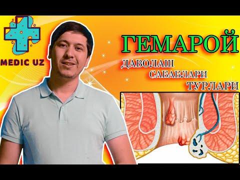 Геморрой Касалигини Давоси борми ?