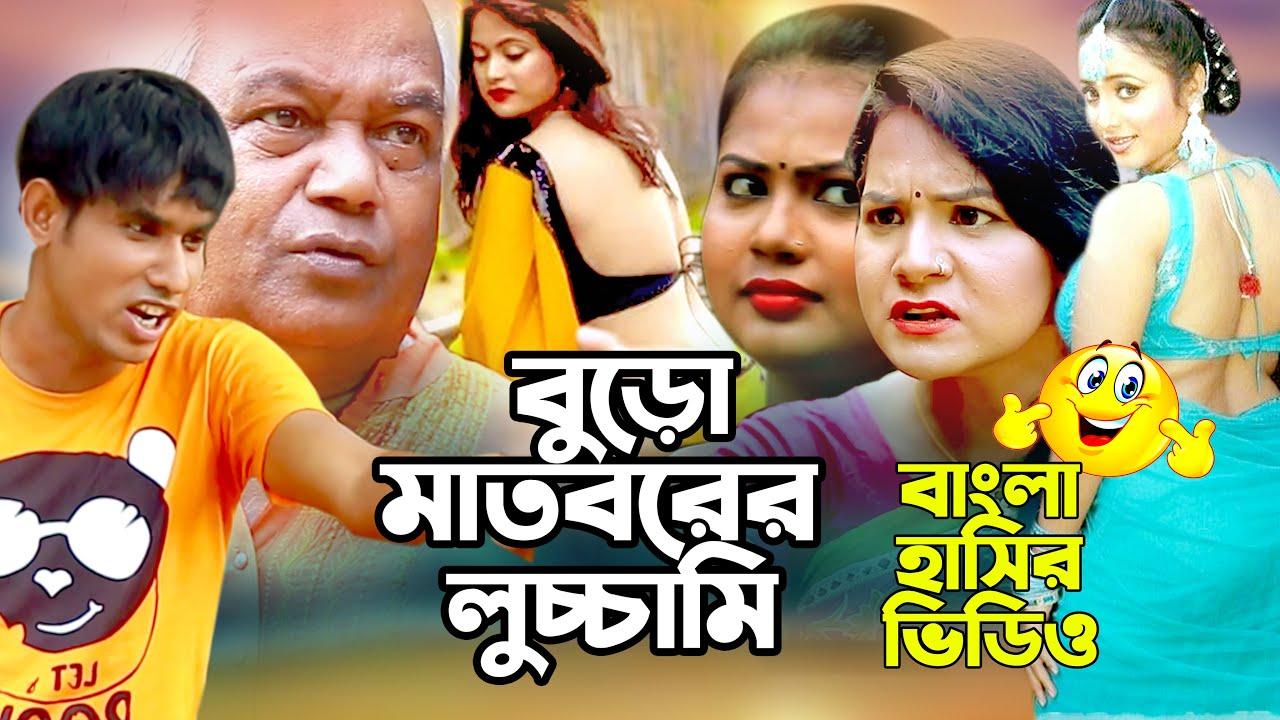 বুড়া মাতবরের লুচ্চামি | বাংলা কমেডি | Cikon Ali, Haydar Ali | Bangla New comedy 2020