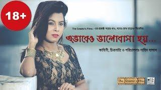 Bangla Natok 2017 | Evabeo Valobasha Hoy... | Valentines Day Natok 2017 | New Romantic Telefilm | HD