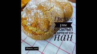 10 минуттағы гречка наны Хлеб за 10 минут Үй наны Рецепт домашнего хлеба Қазақша рецепт