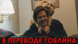Драка с плюшевым медведем — Третий лишний (2012, перевод Гоблина) Сцена 10/10