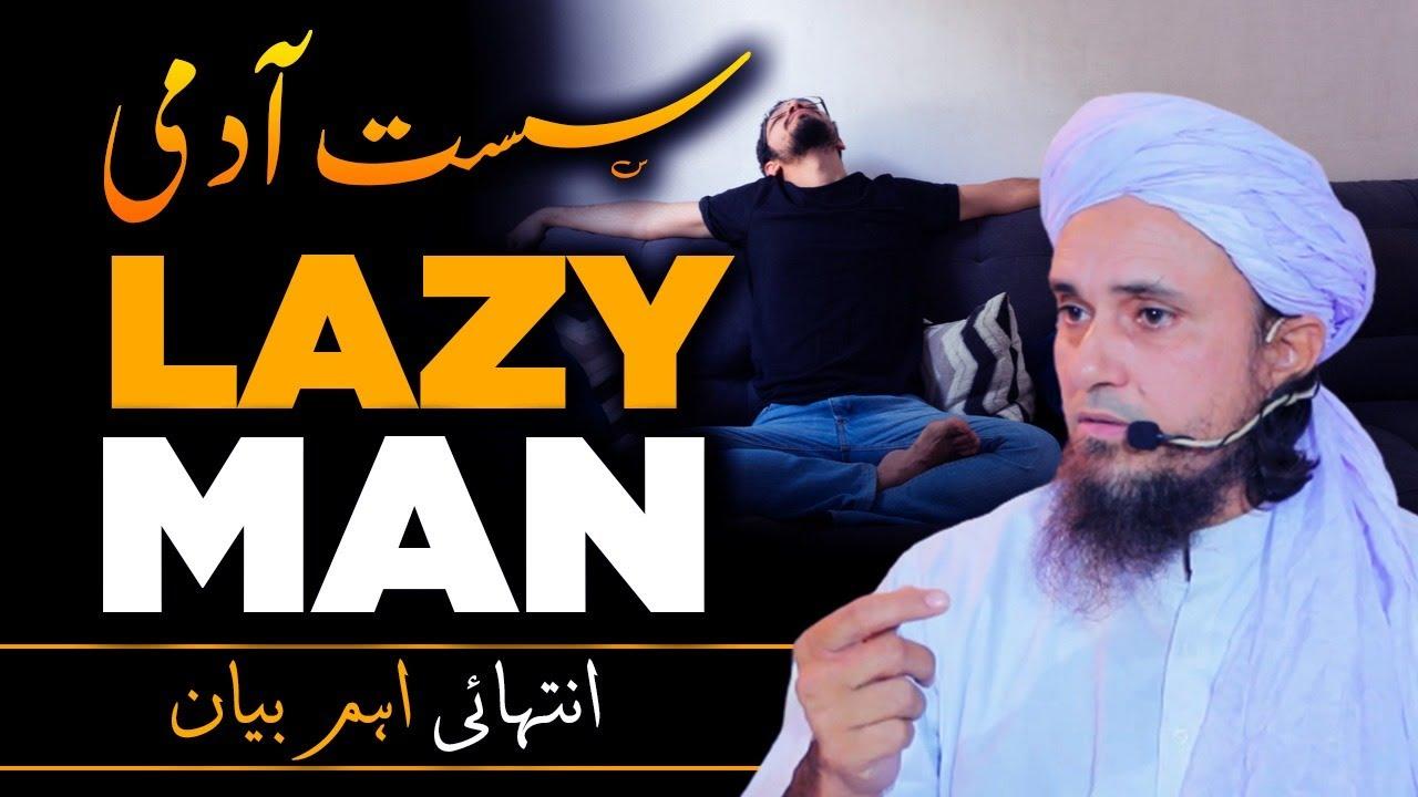 Lazy Man - Sust Aadmi | Mufti Tariq Masood Speeches 🕋