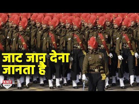 Jaat Regiment के Soldiers जान लेना और जान देना भी जानते हैं | MUST WATCH !!!