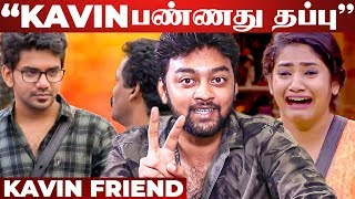 """Kavin-க்கு ரெண்டு புள்ளைங்க இருக்கு"" - Kavin's Friend Raju Reveals The Secret | Bigg Boss 3"