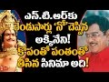 Story How Ntr's Dana Veera Sura Karna Movie Happened Revealed | Old Telugu Classics | Latest News video