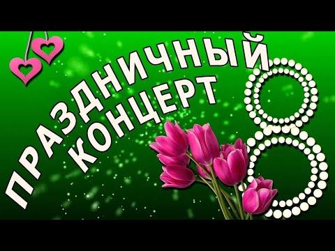 Праздничный концерт, посвященный 8 марта. 2021