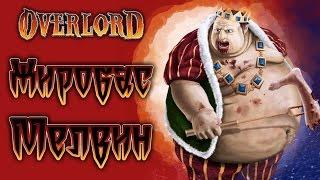 Overlord - Прохождение игры #4 | Жиробас Мелвин