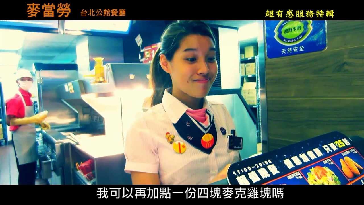 麥當勞 S460臺北公館餐廳《超有感服務特輯》 - YouTube