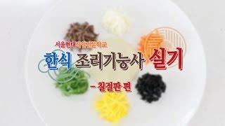 서울현대직업전문학교 한식조리기능사 실기 시리즈 : 칠절…