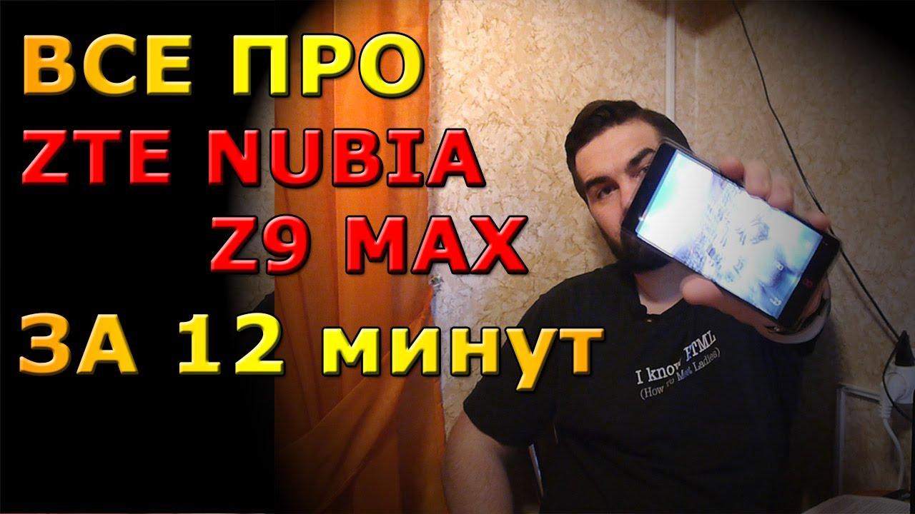 Сервисная мастерская мт сервис производит профессиональный ремонт zte nubia z9 max, в который входит комплекс работ по замене дисплея.