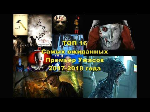 ТОП 16 Самых ожиданных Фильмов Ужасов 2017-2018 года