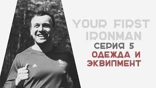 Одежда и Эквипмент для триатлона,  ironman,  велопробег,  спорт как правильно бегать