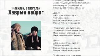 Javhlan, Bayasgalan - Havriin Nairag [Lyrics]