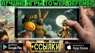 ТОП 5 ИГР В СТИЛЕ TOWER DEFENSE НА Android/iOS +ССЫЛКИ НА СКАЧИВАНИЕ